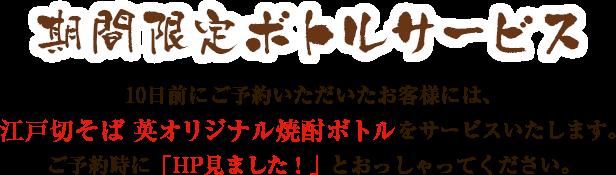 10日前にご予約いただいたお客様には、江戸切そば英オリジナル焼酎ボトルをサービスいたします。「ご予約時にHP見ました!」とおっしゃってください。